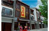 張(zhang)家界盤谷客棧